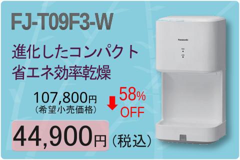 FJ-T09F3-W