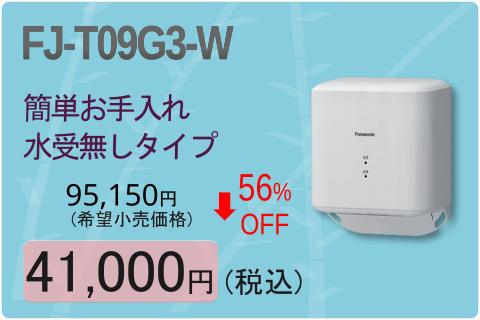 FJ-T09G3-W