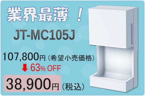 三菱 JT-MC105J