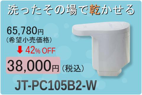 三菱 JT-PC105B2-W