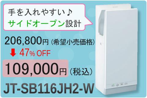 三菱 JT-SB116JH2-W