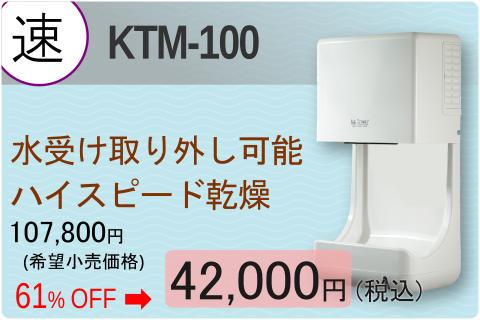 KTM-100