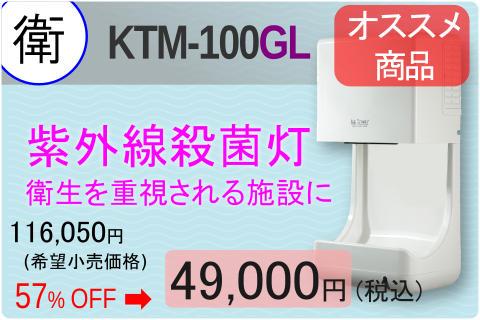 KTM-100 GL