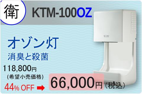 KTM-100 OZ