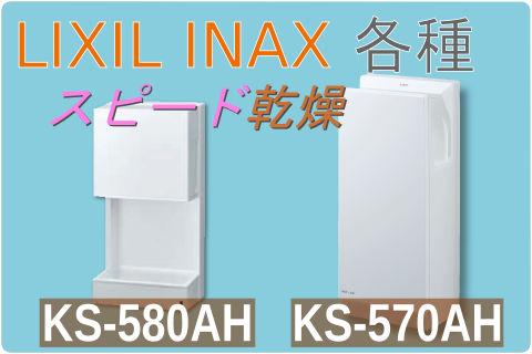 LIXIL INAX