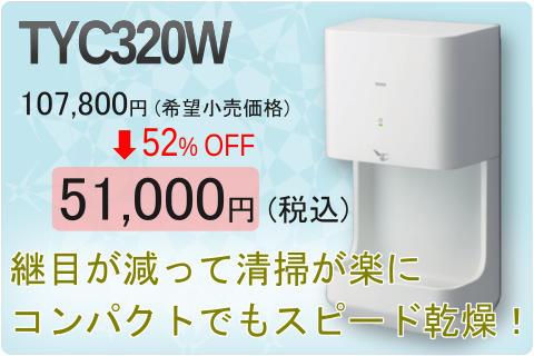 TWC320W